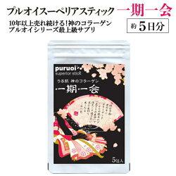 プルオイスペリアスティック一期一会(5包入)〜puruoisuperiorstick〜
