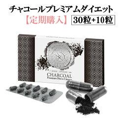 【定期購入】チャコールプレミアムダイエット&クレンズ(30粒)初回は20粒を500円でお届け