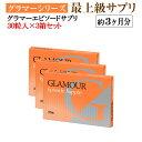 グラマーエピソードサプリ 30粒入×3箱セット(合計約3ヶ月分)【Glamour Episode】【バストケア】【バスト】【プエ…