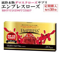 【定期購入】エンプレスローズ(30粒)初回は20粒入りを500円でお届け!