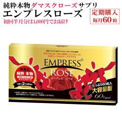 【定期購入】エンプレスローズ(60粒)初回は30粒入りを1000円でお届け!