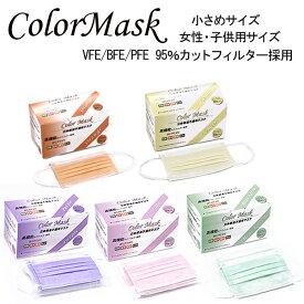 マスク 色付き 不織布