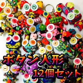 当店人気のボタン人形【大】12個セット アジアン雑貨 人形 キーホルダー ボタン人形 アジアン雑貨 タイ アジア ハンドメイド