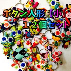当店人気のボタン人形【小】12個セット アジアン雑貨 人形 キーホルダー ボタン人形 アジアン雑貨 タイ アジア ハンドメイド
