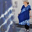藍染ワンピース ワンピース 藍染 タイダイ染めエスニック リネン シンプル コットン アジアンワンピース ノースリーブ タイ 半袖