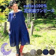 【秋の新作】花刺繍コットンワンピースリネンコットンワンピース刺繍アジアンエスニックナチュラルシンプル