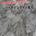【卸し売り価格】バドガシュタイン鉱石 細かい破片約500g売り ・ピカ子・健康・天然石・テラヘルツ・美容・健康・ラジウム・ダイエット…