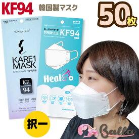 50枚 KF94 マスク(個包装)【ヒーリングガードまたはKARE1マスク から選択】韓国製 不織布 唇に付かない 立体 3D マスク MBフィルター マスク 不織布 韓国 マスク 【海外通販】