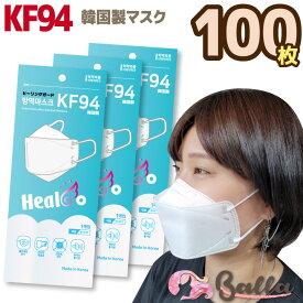 100枚 KF94 マスク(個包装)【ヒーリングガードまたはKARE1マスク から選択】韓国製 不織布 唇に付かない 立体 3D マスク MBフィルター マスク 不織布 韓国 マスク【海外通販】