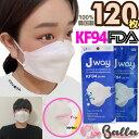 120枚 kf94 マスク【Jwayマスク】韓国製 不織布マスク 唇に付かない 立体 マスク 1枚入x120包 個包装 使い捨て 高性能プレミアムマスク FDA登録 CE ffp2 最新・湿式MBフィルター使用 マスク 不織布 韓国 マスク kf94【楽天海外直送】