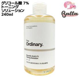 【THE ORDINARY】ジオーディナリー グリコール酸 7% トーニング ソリューション 240ml the ordinary ピーリング 保湿 美容液【楽天海外直送】