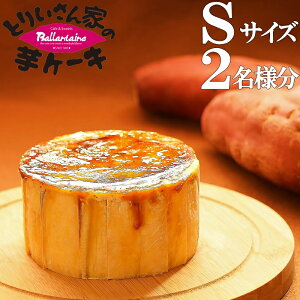 人気商品 とりいさん家の芋ケーキSサイズ スイートポテ...