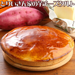 とりいさん家の芋チーズタルト(6〜8人分)テレビ番組でご推薦のプリン スイートポテトのような味わい  (さつまいも お菓子 デザート 誕生日 ホールケーキ パーティー お取り寄せ