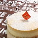 とりいさん家のCaramelチーズケーキ(4〜5人分)味わいのスイーツ ニューヨークチーズケーキ 濃厚 お菓子 デザート キャラメル 誕生日 ホールケーキ パー...