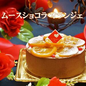 バレンタイン・ムースショコラ・オランジェ お取り寄せ ケーキ 誕生日 お取り寄せグルメ お誕生日 大人 スイーツ チョコレート 洋菓子 オレンジ プレゼント 贈り物 有名 クーベルチュール