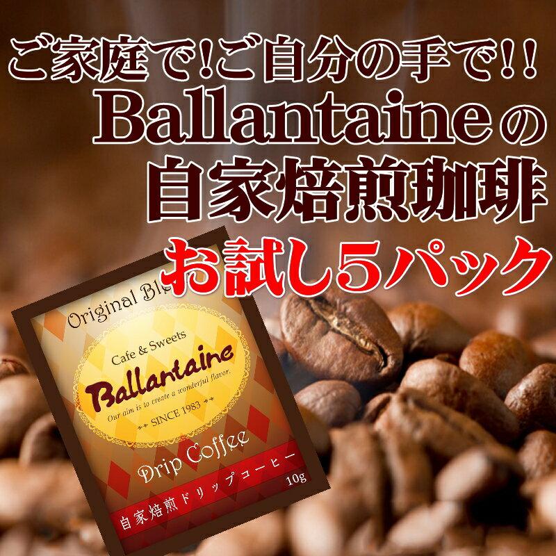 【お試し】バランタインマスターブレンド〜自家焙煎珈琲ドリップパック5P〜【送料無料】