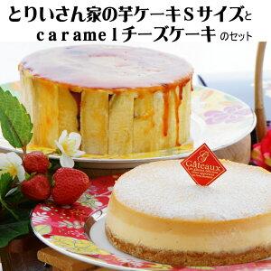 とりいさん家の芋ケーキ Sサイズ & caramelチーズケーキ お取り寄せ ケーキ 誕生日 お取り寄せスイーツ テレビ お取り寄せグルメ 芋 スイーツ 当店一番人気 贈答 お誕生日 さつまいも お菓子