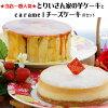 とりいさん家の芋ケーキMサイズ&caramelチーズケーキMサイズ