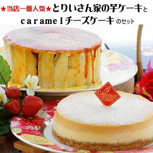 とりいさん家の芋ケーキMサイズ&caramelチーズケーキ 芋 スイーツ お取り寄せスイーツ テレビ さつまいも お菓子 お取り寄せ ケーキ 誕生日 贈答 当店一番人気 お誕生日 キャラメル 美味しい