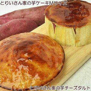 とりいさん家の芋ケーキMサイズ&メッチャ美味しい芋チーズタルト お取り寄せスイーツ テレビ ギフト パーティー 贈り物 ホーム 満天 レストラン さつま芋 スイートポテト デトックス 自然