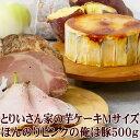 とりいさん家の芋ケーキMサイズ&ほんのりピンクの俺は豚500g(俺豚ドレッシング・プレゼント!)★【送料込み】★ 父…