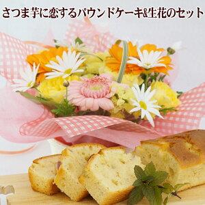 【さつまいもに恋するパウンドケーキ&生花セット】送料込!贈り物 プレゼント お花