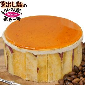 【予約販売】とりいさん家の窯出し飴の芋ケーキM(10月1日以降のお届け)