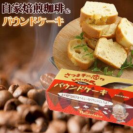 【ポイント10倍】自家焙煎珈琲豆500g&サツマイモに恋するパウンドケーキ