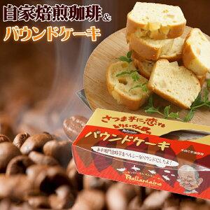 自家焙煎珈琲豆 500g & サツマイモに恋するパウンドケーキ お取り寄せグルメ 芋 スイーツ お取り寄せ ケーキ 誕生日