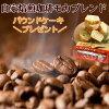 自家焙煎珈琲豆モカブレンド1Kg&サツマイモに恋するパウンドケーキ