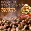 自家焙煎珈琲豆マンデリンブレンド1Kg&サツマイモに恋するパウンドケーキ