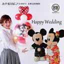 和装バージョン★バルーン電報(電報)結婚式 ディズニー♪ミッキー&ミニーのウェディング♪ おしゃれなぬいぐるみ …