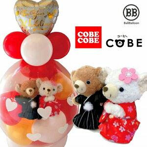 和装バージョン バルーン電報(電報)結婚式 ♪COBECOBE(コービーコービー)ウェディングベア くまくん バルーンラッピング♪ ウェルカムドール・ウェルカムベア♪ おしゃれなくまちゃん