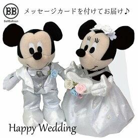 ■ぬいぐるみ電報■(電報)結婚式 入籍祝い ディズニー♪ミッキー&ミニーのウェディング♪ ぬいぐるみ ウェルカムドールにも♪