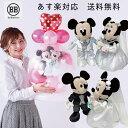 【500円クーポン対象♪】バルーン電報(電報)結婚式 ディズニー♪ ミッキー&ミニーのウェディング♪ おしゃれなぬい…
