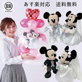 バルーン電報(電報)結婚式 ディズニー♪ ミッキー&ミニーのウェディング♪ おしゃれなぬいぐるみ 入籍祝いにも♪ あす楽対応