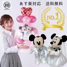 バルーン電報(電報)結婚式 ディズニー♪ ミッキー&ミニーのウェディング♪ おしゃれなぬいぐるみ 入籍祝いにも♪