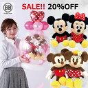 【SALE!!20%OFF♪】バルーン 電報 結婚式 誕生日 ディズニー ミッキー&ミニー バルーンラッピング♪ 祝電 入籍祝いにも