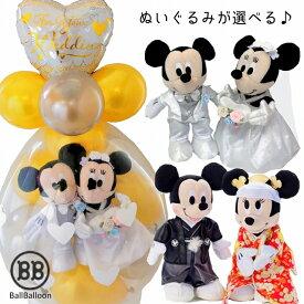 ゴールドアレンジ バルーン電報(電報)結婚式 ディズニー♪ミッキー&ミニーのウェディング♪ おしゃれなぬいぐるみ 祝電 入籍祝いにも 洋装と和装をご用意