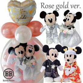 ローズゴールドバージョン★バルーン電報(電報)結婚式 ディズニー♪ミッキー&ミニーのウェディング♪ おしゃれなぬいぐるみ電報 祝電 ウェルカムドール 入籍祝いにも