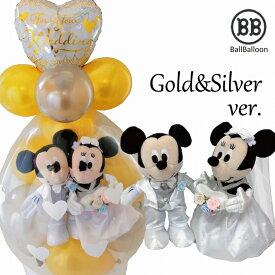ゴールドアレンジ バルーン電報(電報)結婚式 ディズニー♪ミッキー&ミニーのウェディング♪ おしゃれなぬいぐるみ 祝電 入籍祝いにも