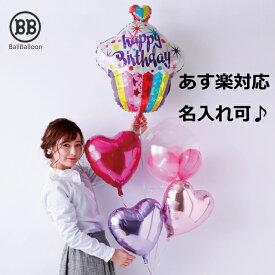 バルーン 誕生日*名入れ可♪ バースデー カップケーキ♪ バルーン 誕生日 送料無料 バースデー 飾り バルーンギフト プレゼント