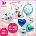 ★あす楽対応★ バルーン電報(電報)結婚式♪ウェディングリング♪♪ 送料無料 バルーン 祝電 結婚祝い 入籍祝い 2次会 装飾