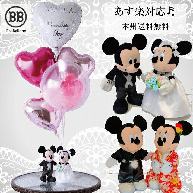 ★★★ミッキー&ミニー ウェディング&バルーン★本州 送料無料★バルーン電報(祝電) 結婚式のお祝い・装飾に♪ ウェルカムドール・ウェルカムボードにも♪