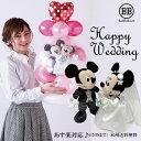 ★1月31日まで、1000円OFF!★ バルーン電報(電報)結婚式 ディズニー♪ミッキー&ミニーのウェディング♪ ぬいぐるみ