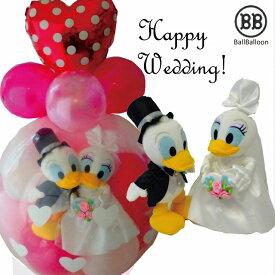バルーン電報(電報)結婚式 入籍祝い ディズニー♪ ドナルド&デイジー ウェディング♪ 祝電 ウェルカムドールにも