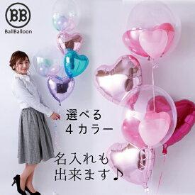 バルーン電報(電報)結婚式 入籍祝い 誕生日5個組 BBスペシャルバルーン Mサイズ♪ 名入れ可能 受付・会場装飾・開店祝い