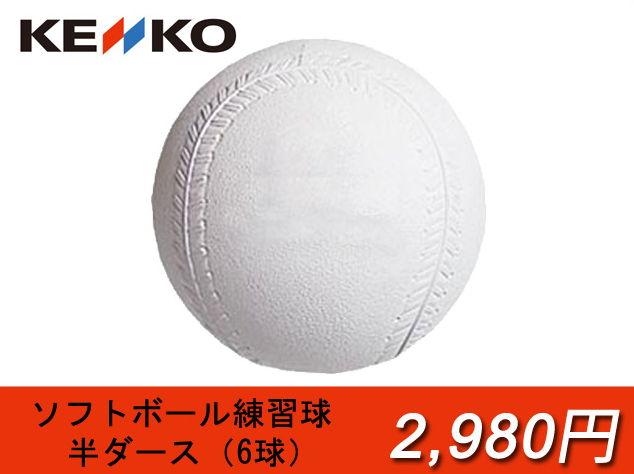 【ナガセケンコー】 検定落ち ソフトボール用 練習球(スリケン) 2号球・3号球 半ダース(6球入り)