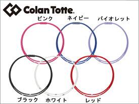 【コラントッテ】 Colantotte ワックルネック TWIN ABAAU