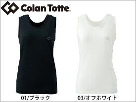 【コラントッテ】 Colantotte タンクトップ メッシュ インナー ACTM